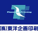 株式会社 東洋企画印刷
