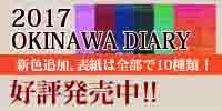 バナー2017OkinawaDiary