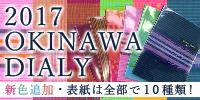 バナー2017OkinawaDiary05